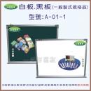白板,黑板(鋁框製式)A-01-1