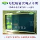 公佈欄櫥窗式(B-05)