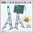 木框黑板,多功能展示架A-20g_A21g_AT-01