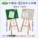 木畫架公佈欄櫥窗式(B-10)