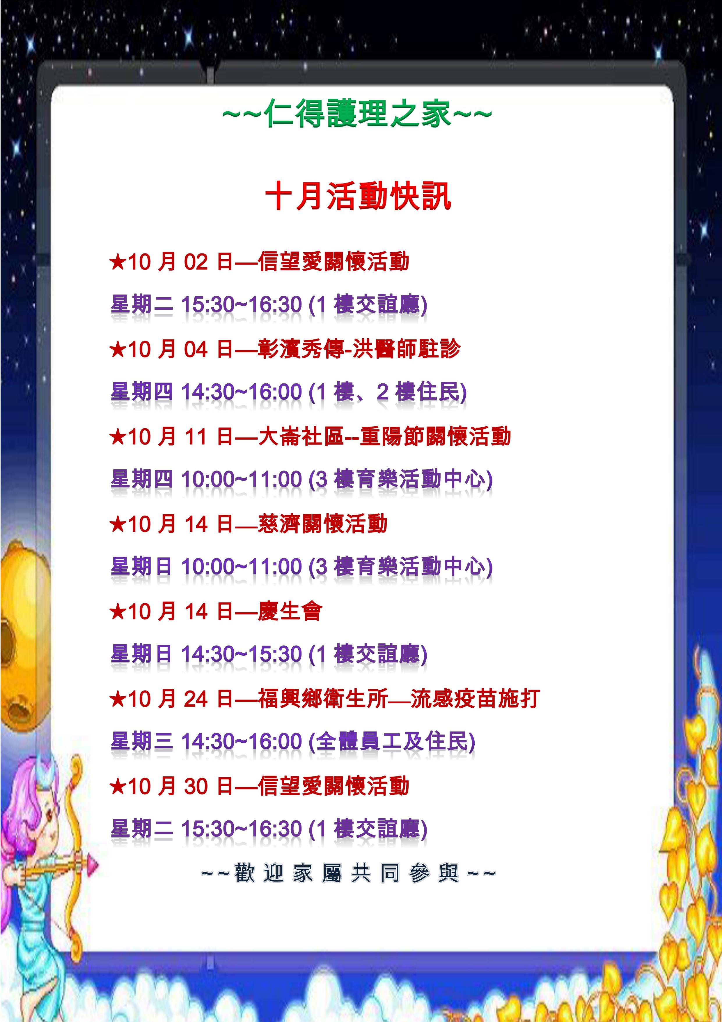 107.10月活動快訊_imgs-0001.jpg