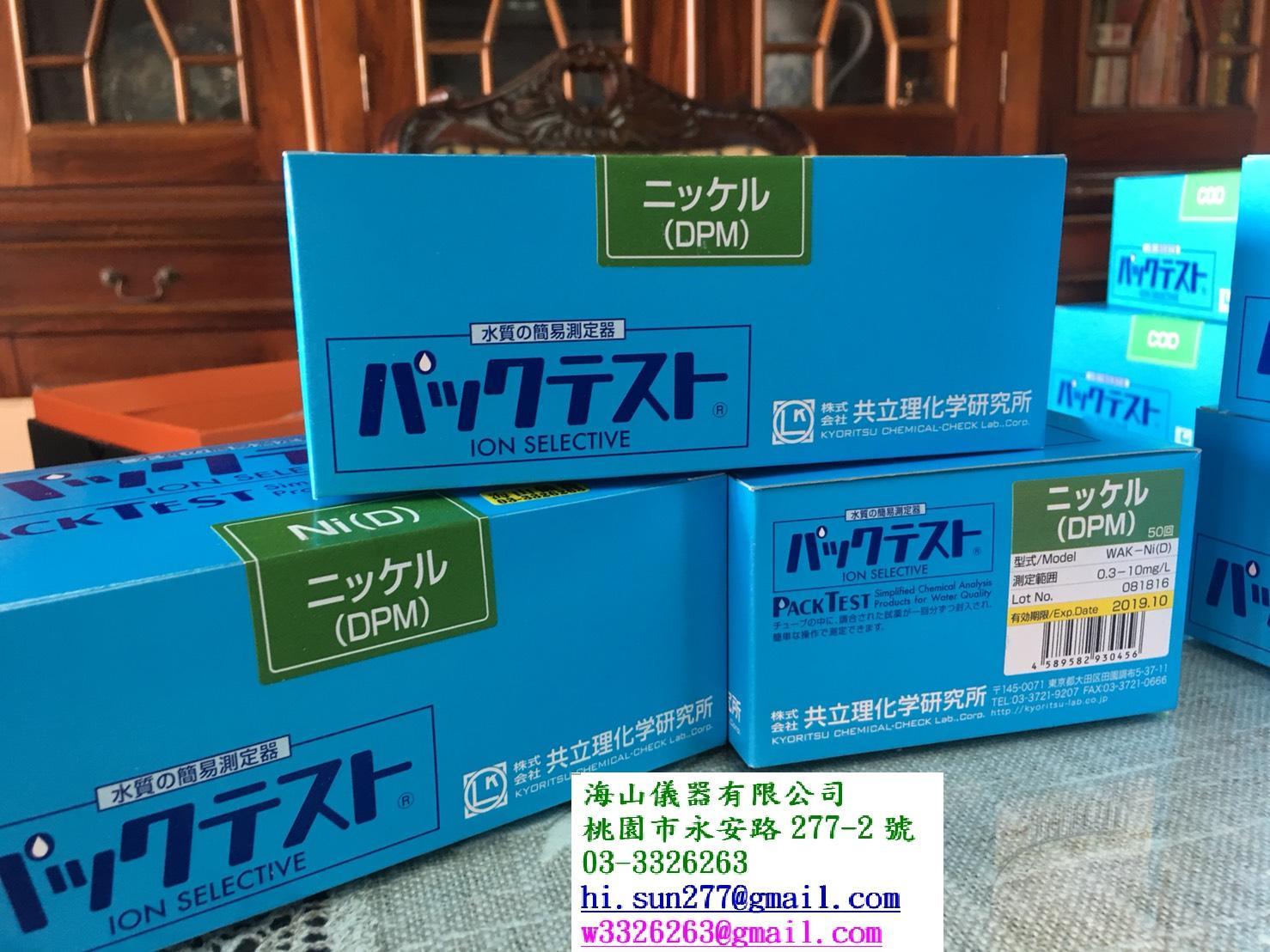 NI(D)鎳 WAK 水質測試包-海山儀器-經銷販售
