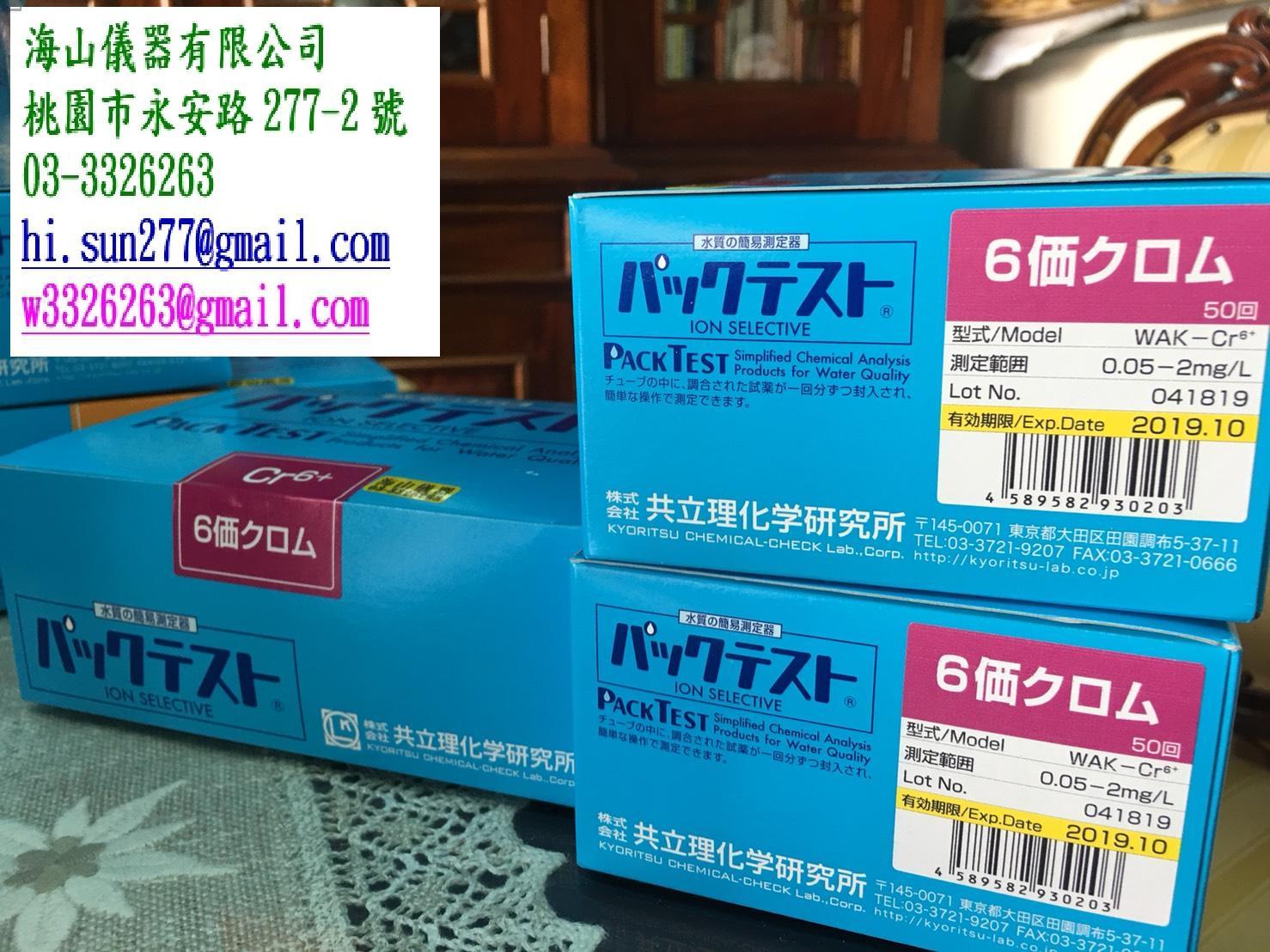 CR6+ 六價鉻 WAK 水質測試包-海山儀器經銷販售