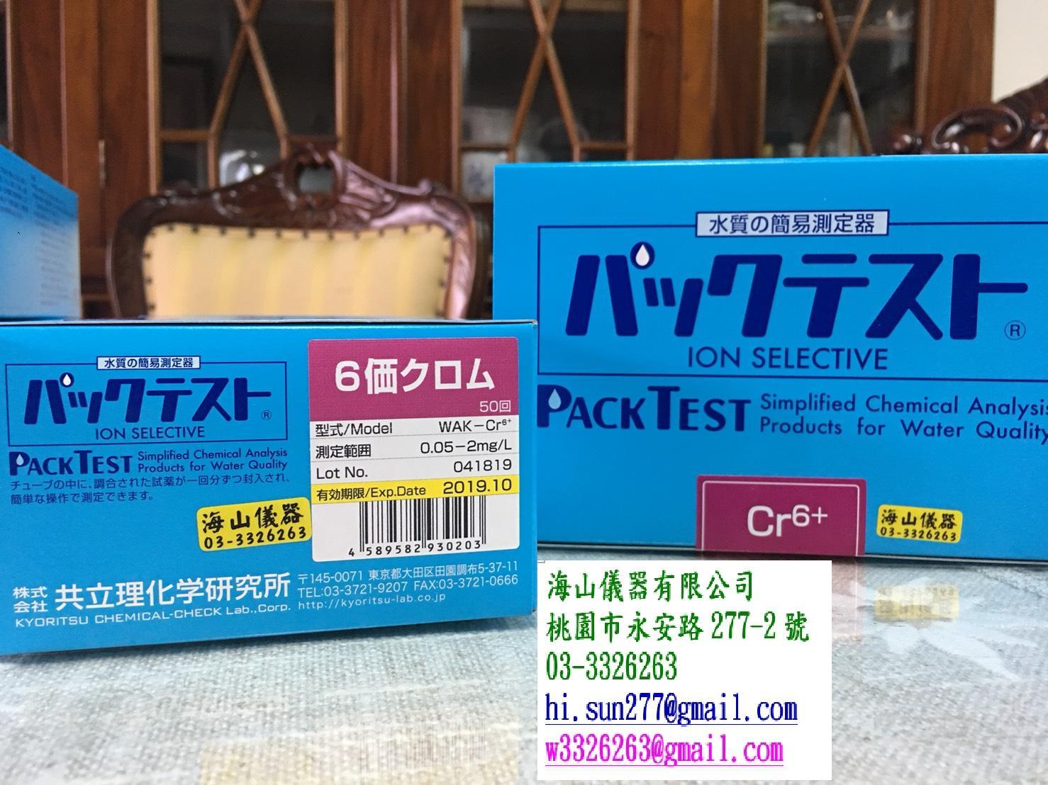 CR6+ 六價鉻 WAK 水質測試包-海山儀器