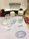 10ML 螺蓋玻璃瓶 樣本瓶 高質感 經濟型