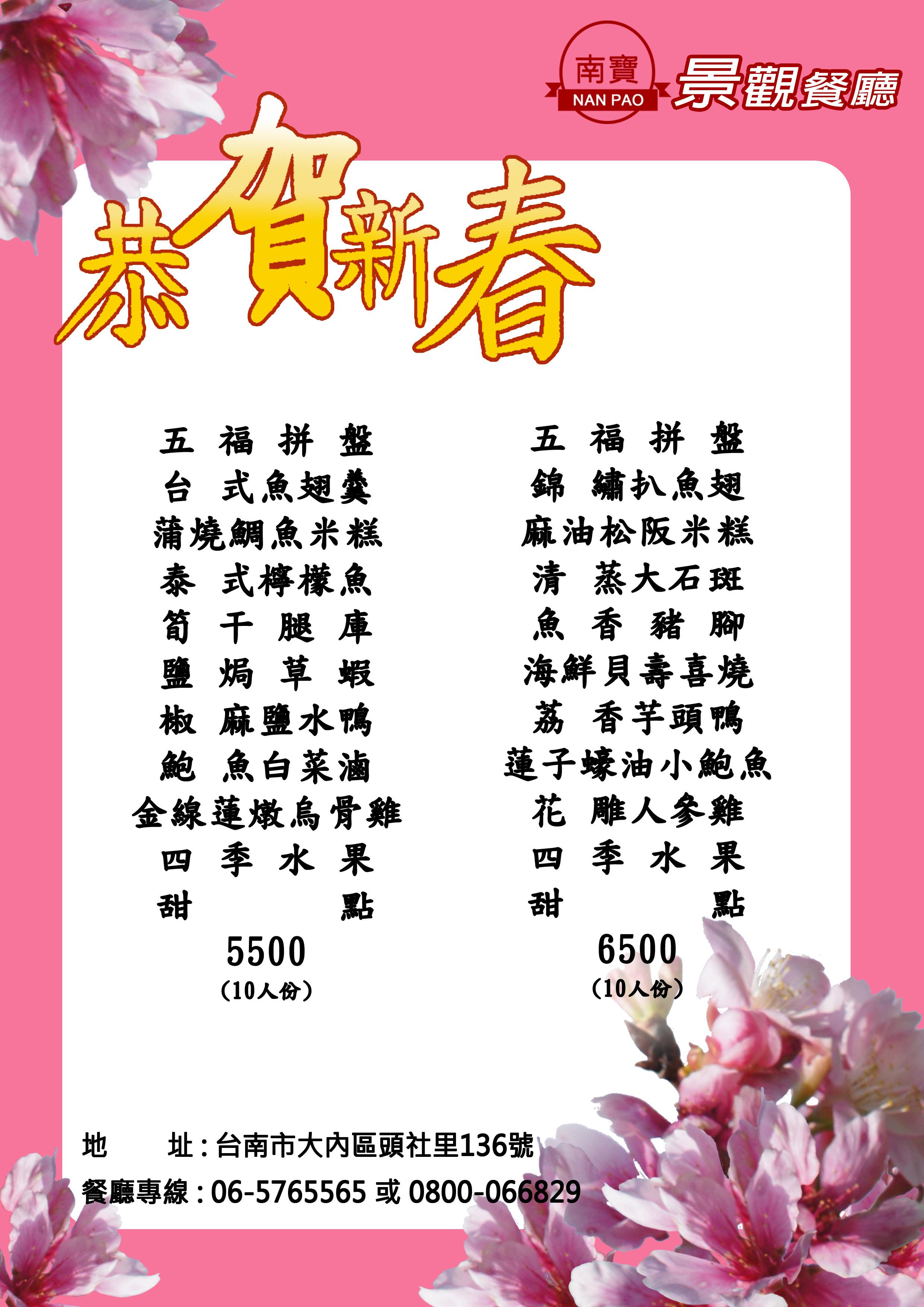 108春節合菜DM (2).jpg