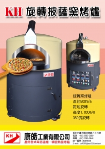 旋轉360度-披薩窯烤爐