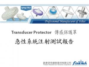 傳感保護罩-急性系統注射測試報告