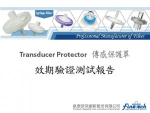 傳感保護罩-效期驗證測試報告
