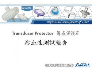 傳感保護罩-溶血性測試報告
