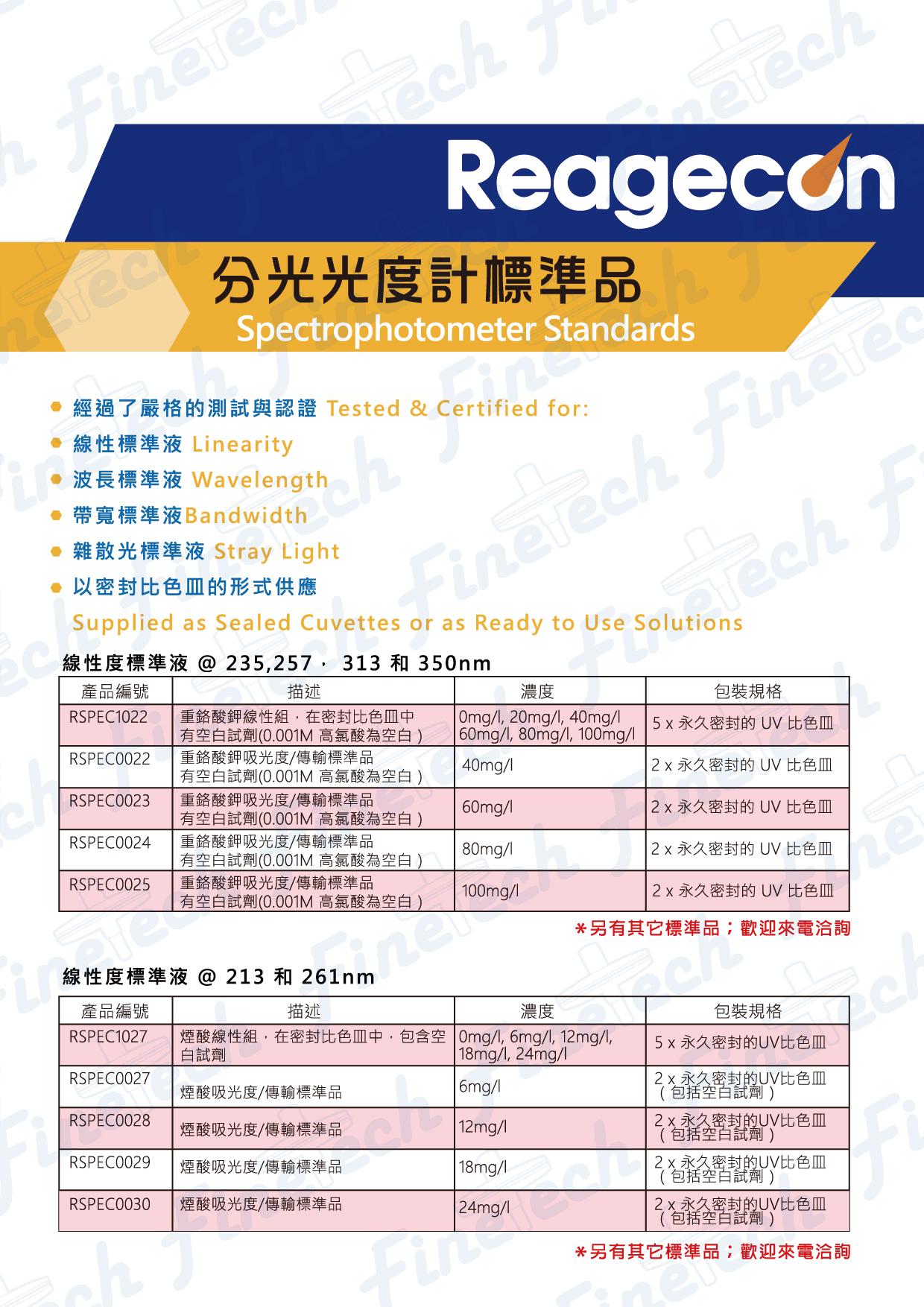 分光光度計&折射率-DM-01