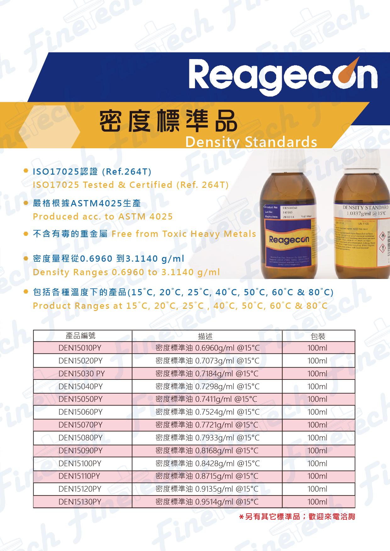 密度標準品-DM-01