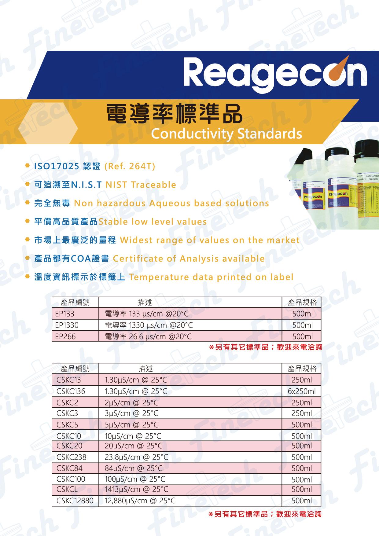 電導率標準品-DM-01