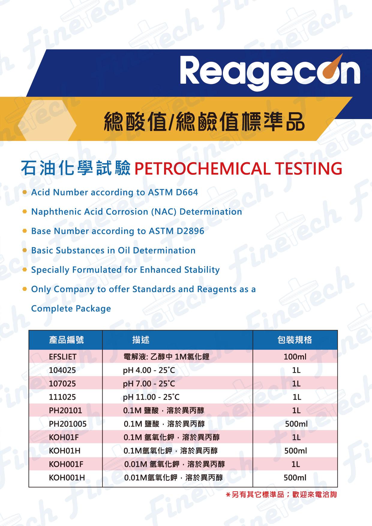 總酸值總鹼值標準品-DM-01