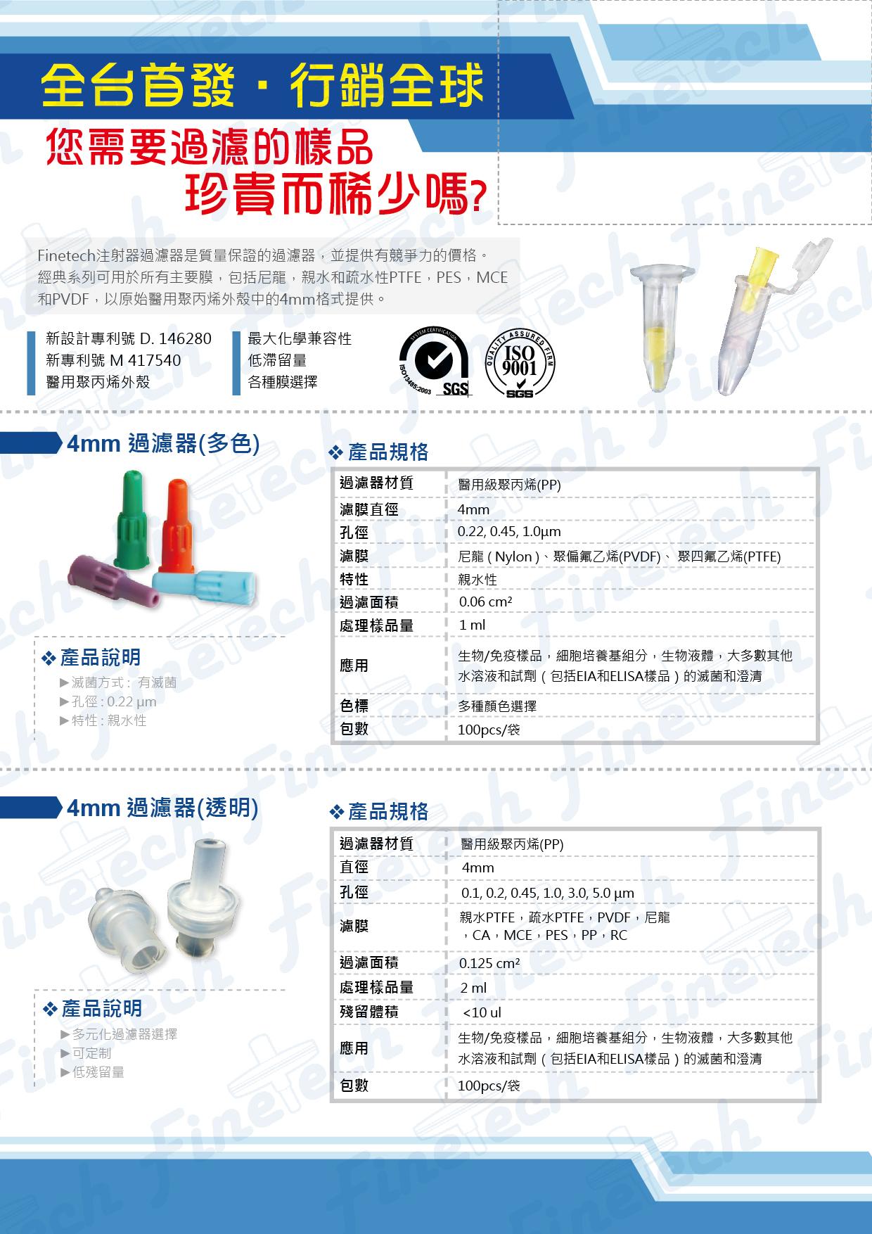 4mm過濾器-DM