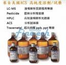 ACS級溶劑