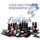 化妝品中氫化可的鬆檢測的固相萃取方法