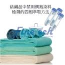 紡織品中禁用偶氮染料檢測的固相萃取方法