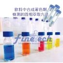 飲料中合成著色劑檢測的固相萃取方法
