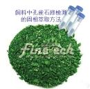 飼料中孔雀石綠檢測的固相萃取方法