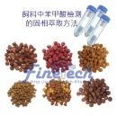 飼料中苯甲酸檢測的固相萃取方法