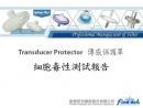 傳感保護罩-細胞毒性測試報告