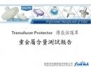 傳感保護罩-重金屬含量測試報告