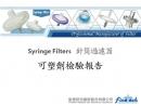 傳感保護罩-可塑劑檢驗報告