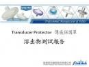 傳感保護罩-溶出物測試報告