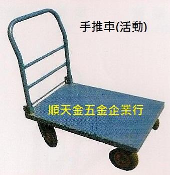 手推車(活動).jpg