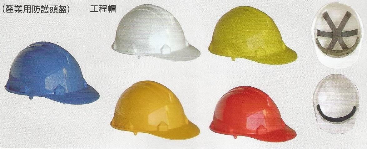 工程帽組(產業用防護頭盔)含伸縮式安全帽帶-1.jpg