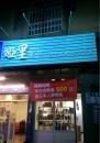 板橋日本商行室內設計