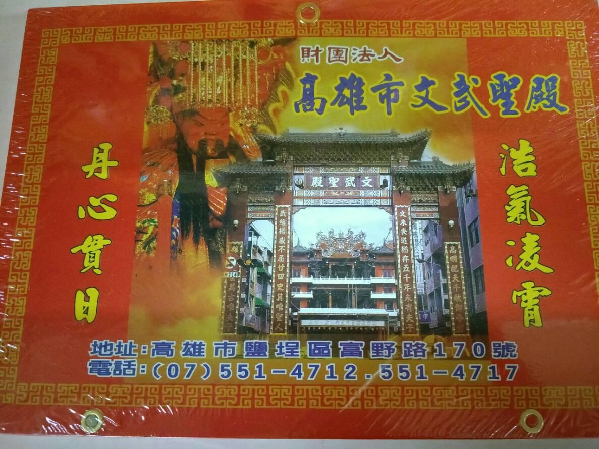自107年11月1日起,凡添油香500元者,即贈108年日曆一本。
