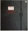 CH-903甲種台電橫拉門