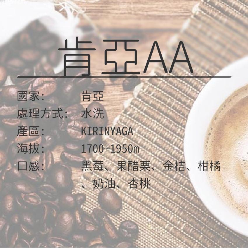 肯亞AA咖啡