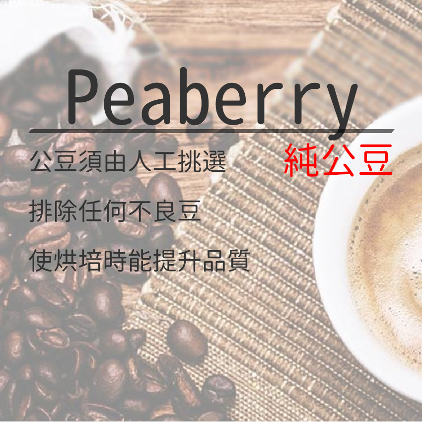 Peaberry 公豆