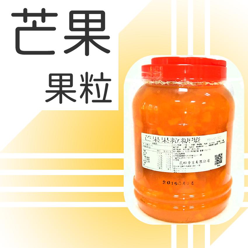 芒果粒(醬)(膏)