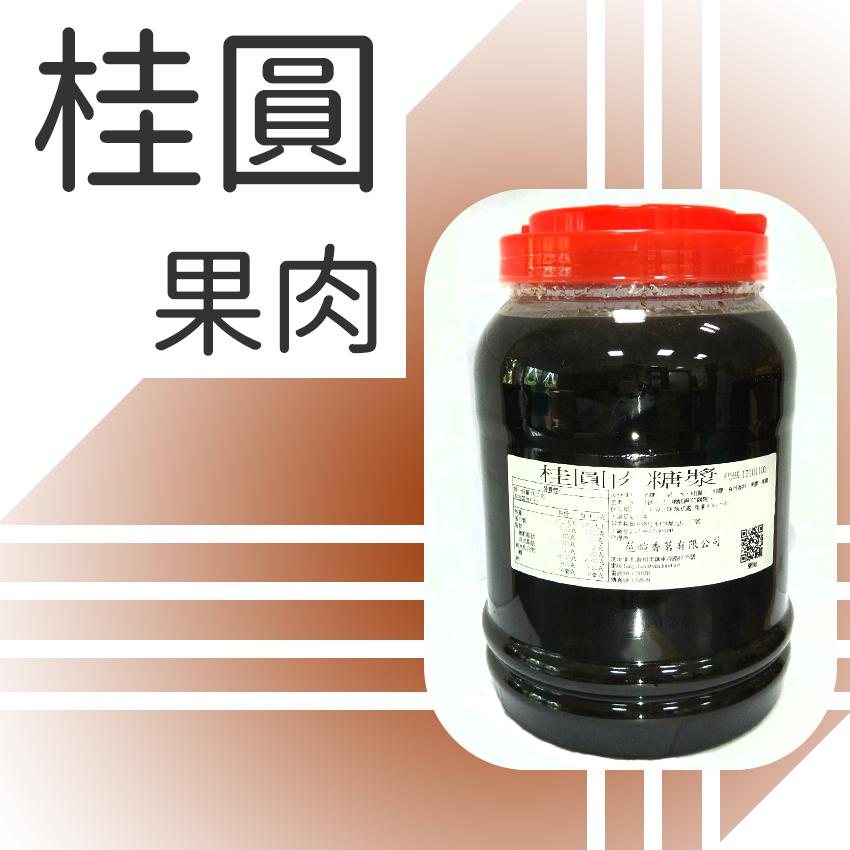 桂圓肉汁(粒)