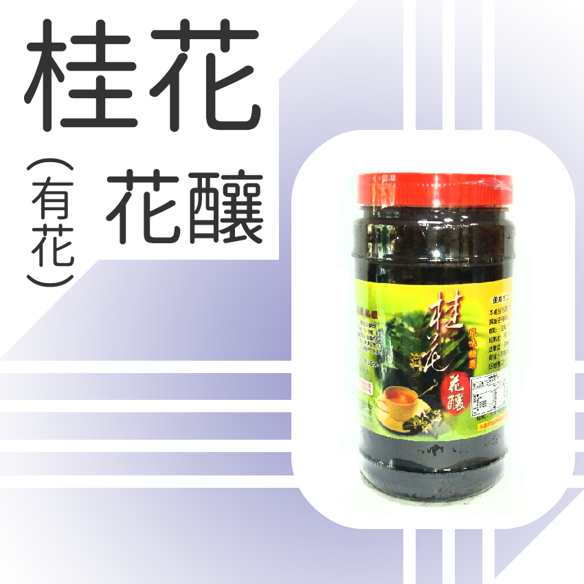 桂花釀(有花)