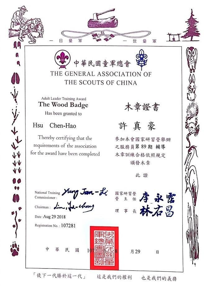中華民國童軍總會輔導木章持有人