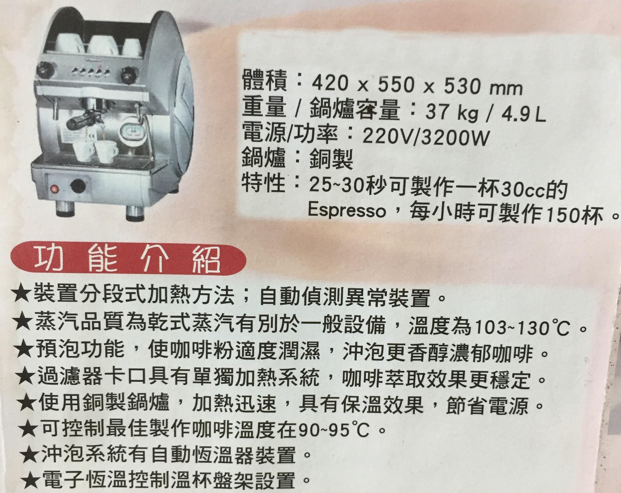 咖啡機 (5)
