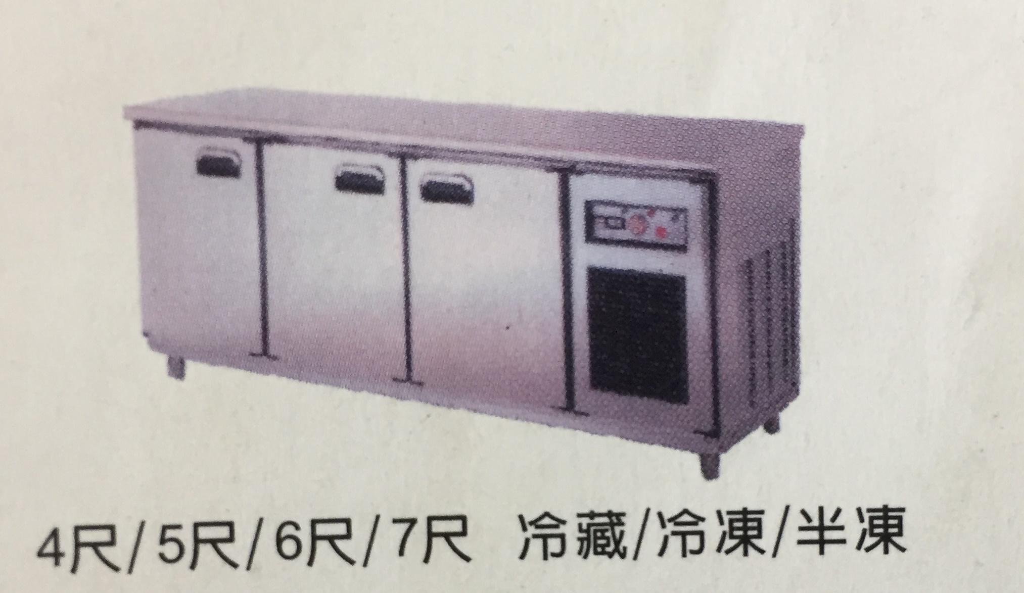 冷凍冷藏工作台
