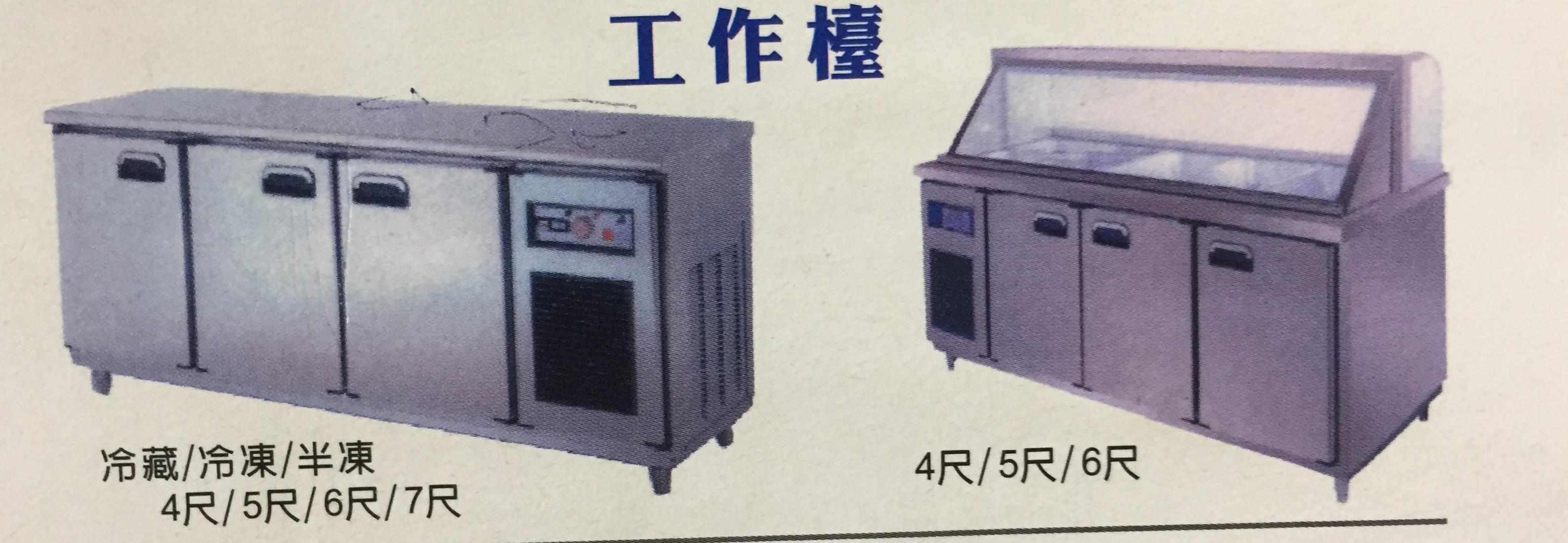 冷凍藏工作檯