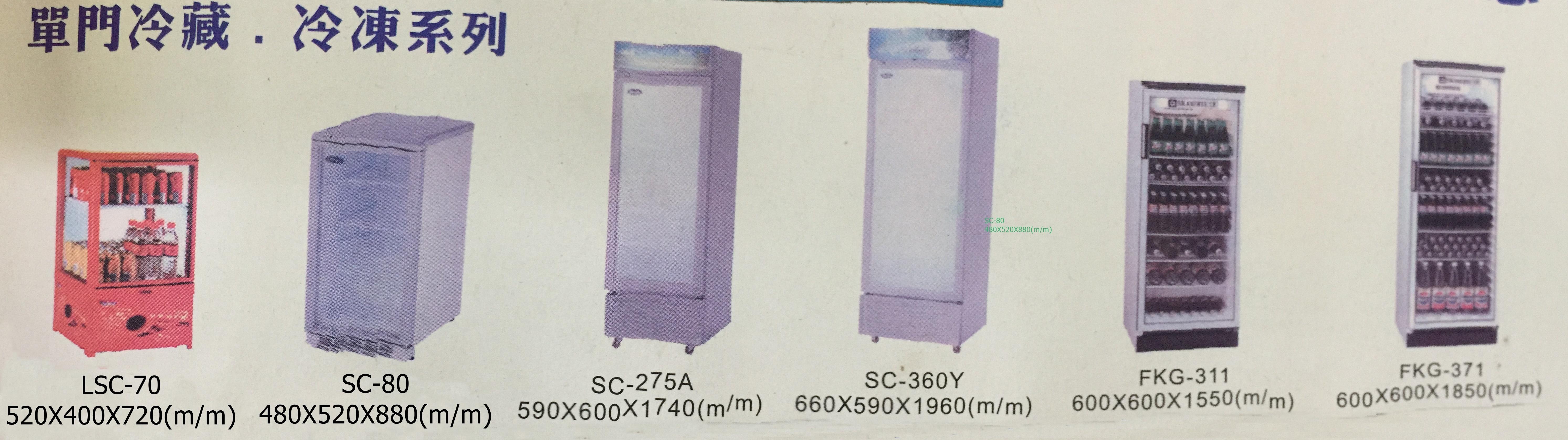 單門冷凍藏櫃