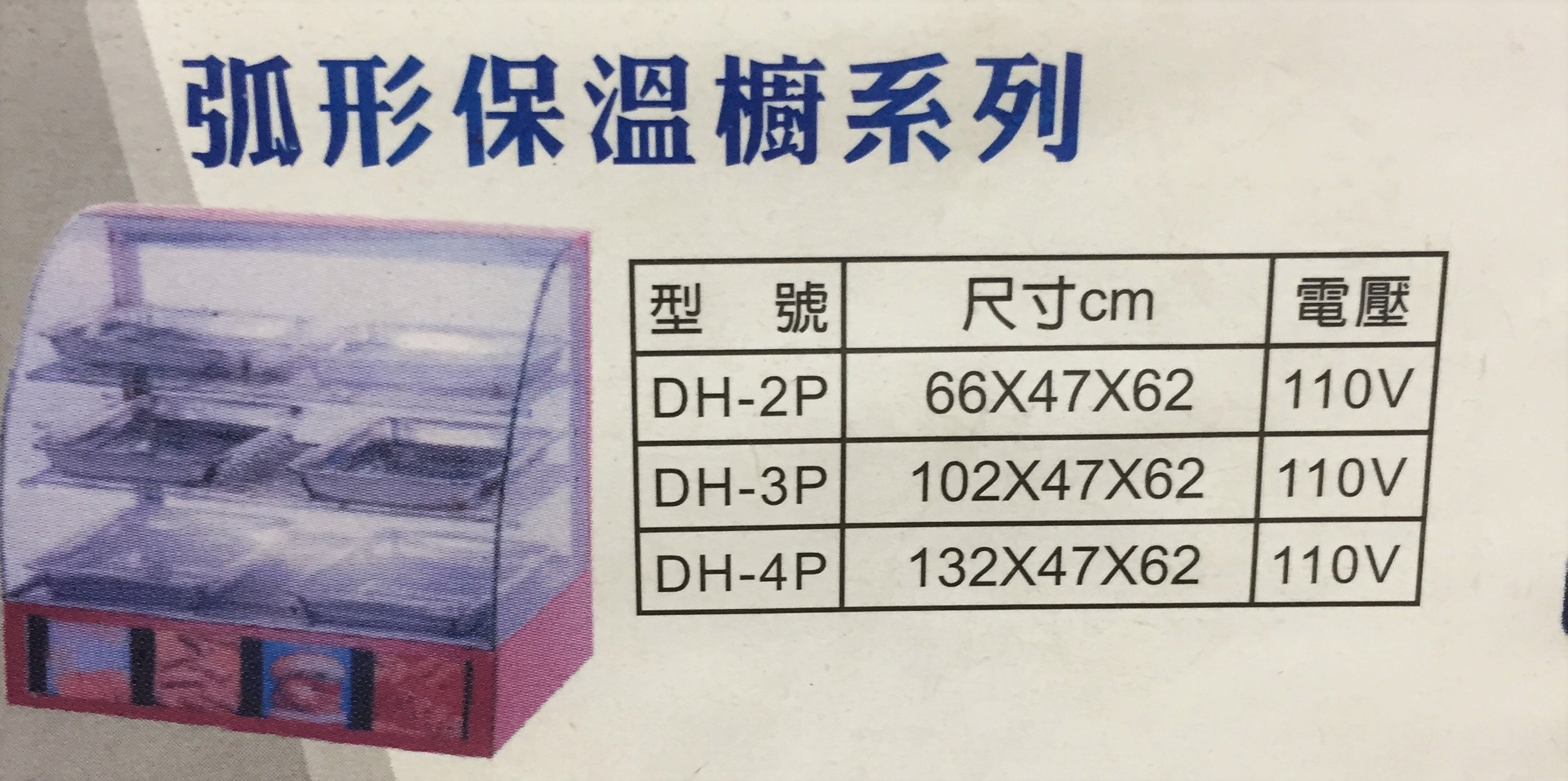 弧形保溫櫃