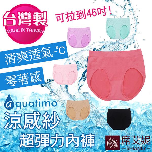 超彈力中腰內褲 涼感紗材質 台灣製造 no.7915