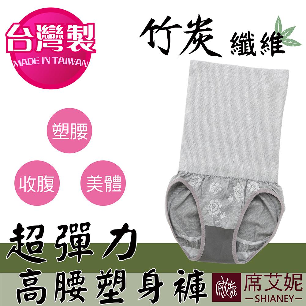 台灣製 超彈力 高腰塑身內褲 40%竹炭材質 抗菌 舒適 no.789