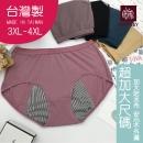 MIT舒適 高腰超加大尺碼3XL-4XL生理褲 加大竹炭防水布 透氣貼身 No.8882
