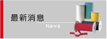 最新消息.png