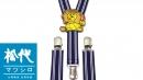 童用吊帶P149-1